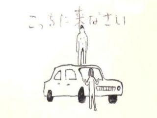 討厭的業餘日本動漫